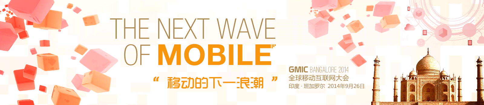 The Next Wave of Mobile Innovation set to hit Bangalore at GMIC 2014
